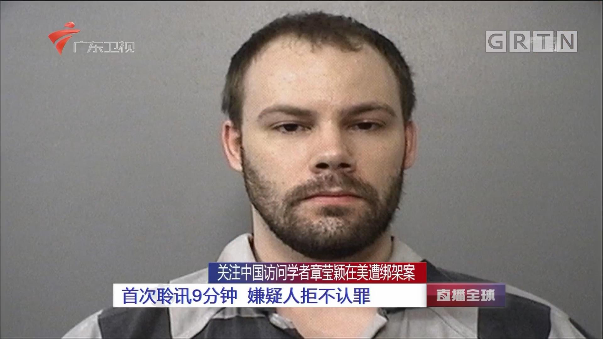 关注中国访问学者章莹颖在美遭绑架案:首次聆讯9分钟 嫌疑人拒不认罪
