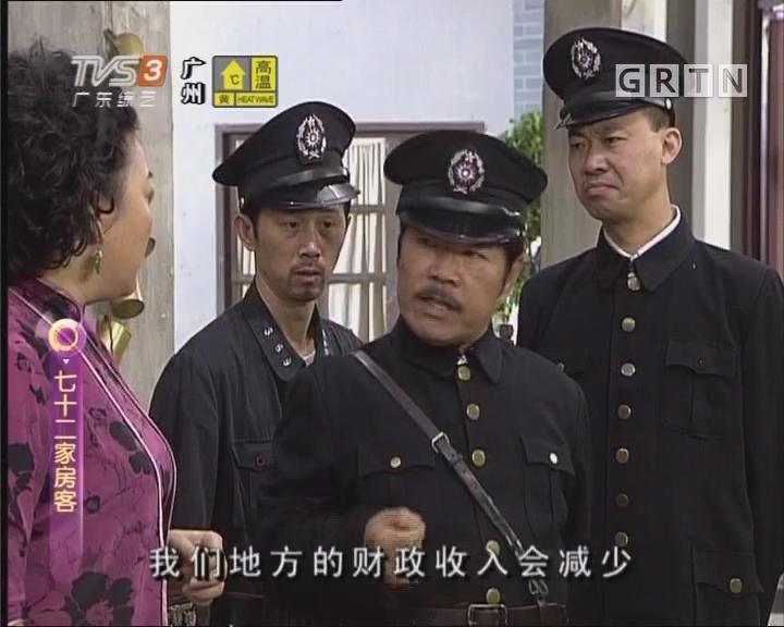 [2017-07-12]七十二家房客:八姑入狱(上)