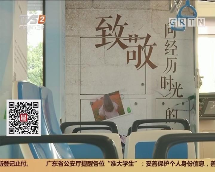 """广州市海珠区:有轨电车""""时光专列"""" 带你穿越时空"""