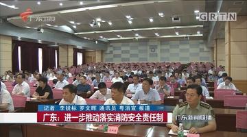 广东:进一步推动落实消防安全责任制