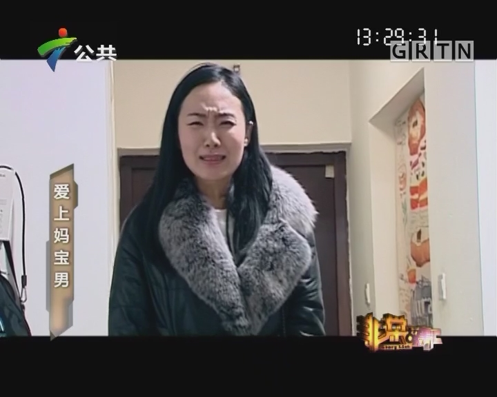 [2017-07-07]非常故事汇:爱上妈宝男