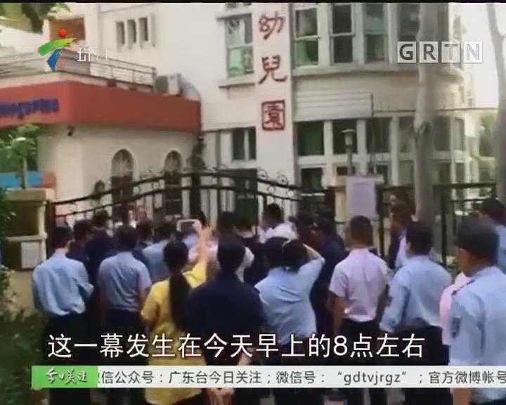 广州:物管和幼儿园存纠纷 竟派保安封园