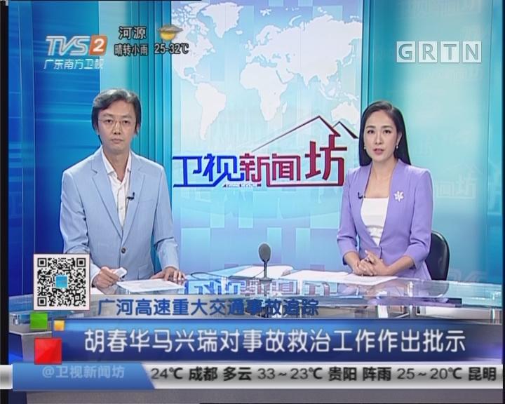 广河高速重大交通事故追踪:胡春华马兴瑞对事故救治工作作出批示