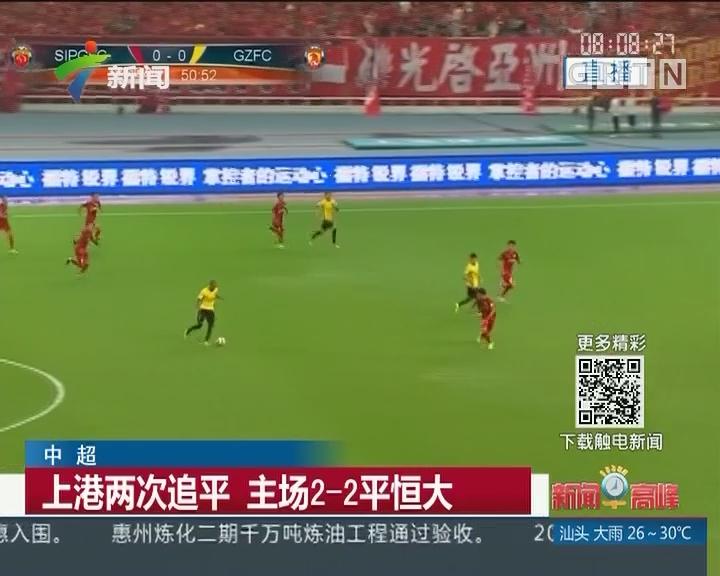 中超:上港两次追平 主场2-2平恒大