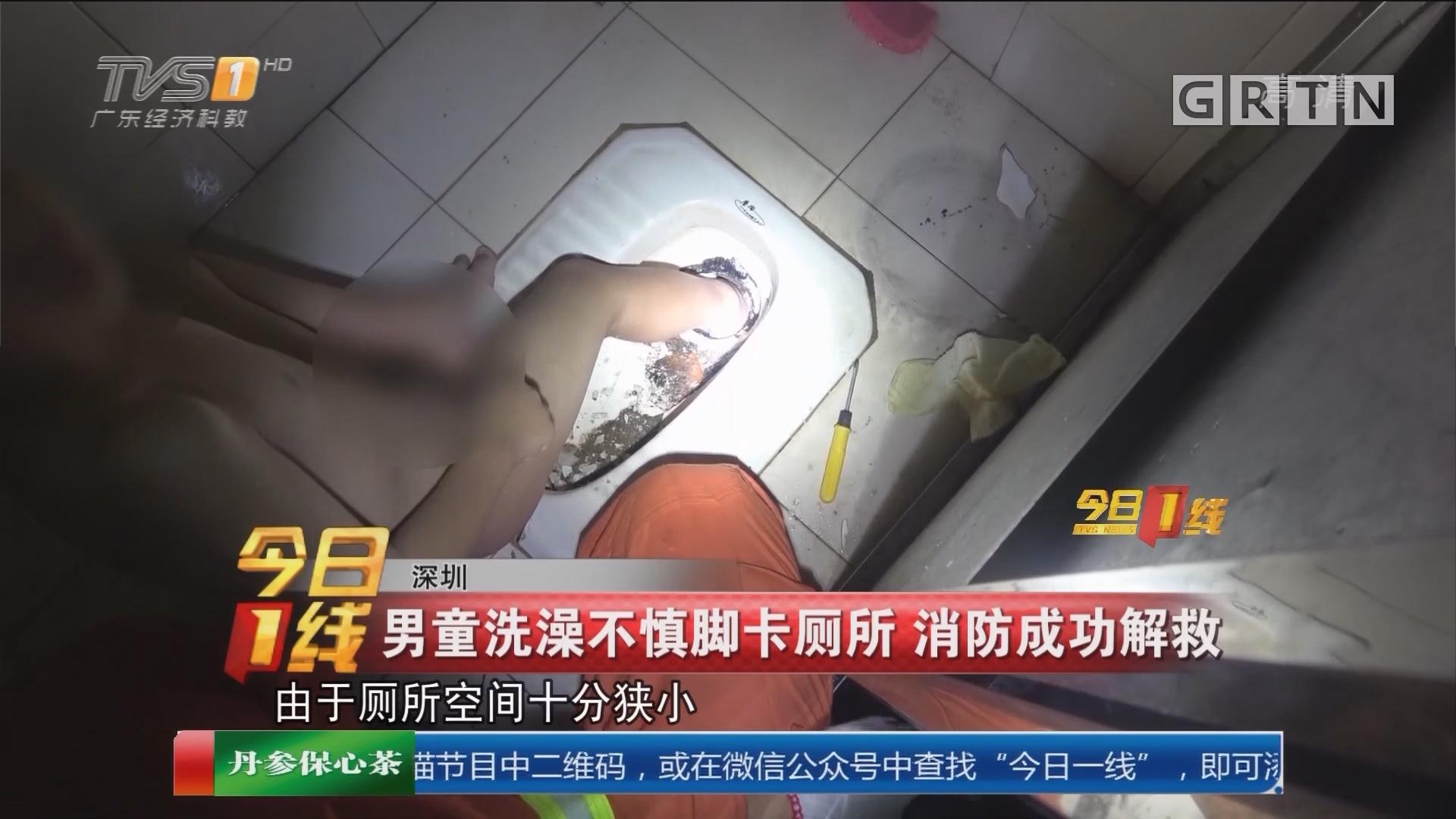 深圳:男童洗澡不慎脚卡厕所 消防成功解救