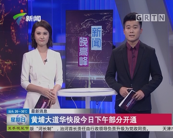 最新消息:黄埔大道华快段今日下午部分开通