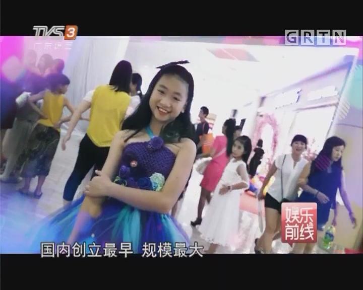 2017新丝路中国国际少儿模特大赛秀出宝贝的自信