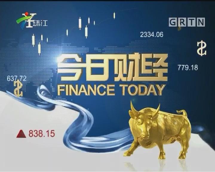 [2017-07-13]今日财经:A股市场低迷 指数基金走强