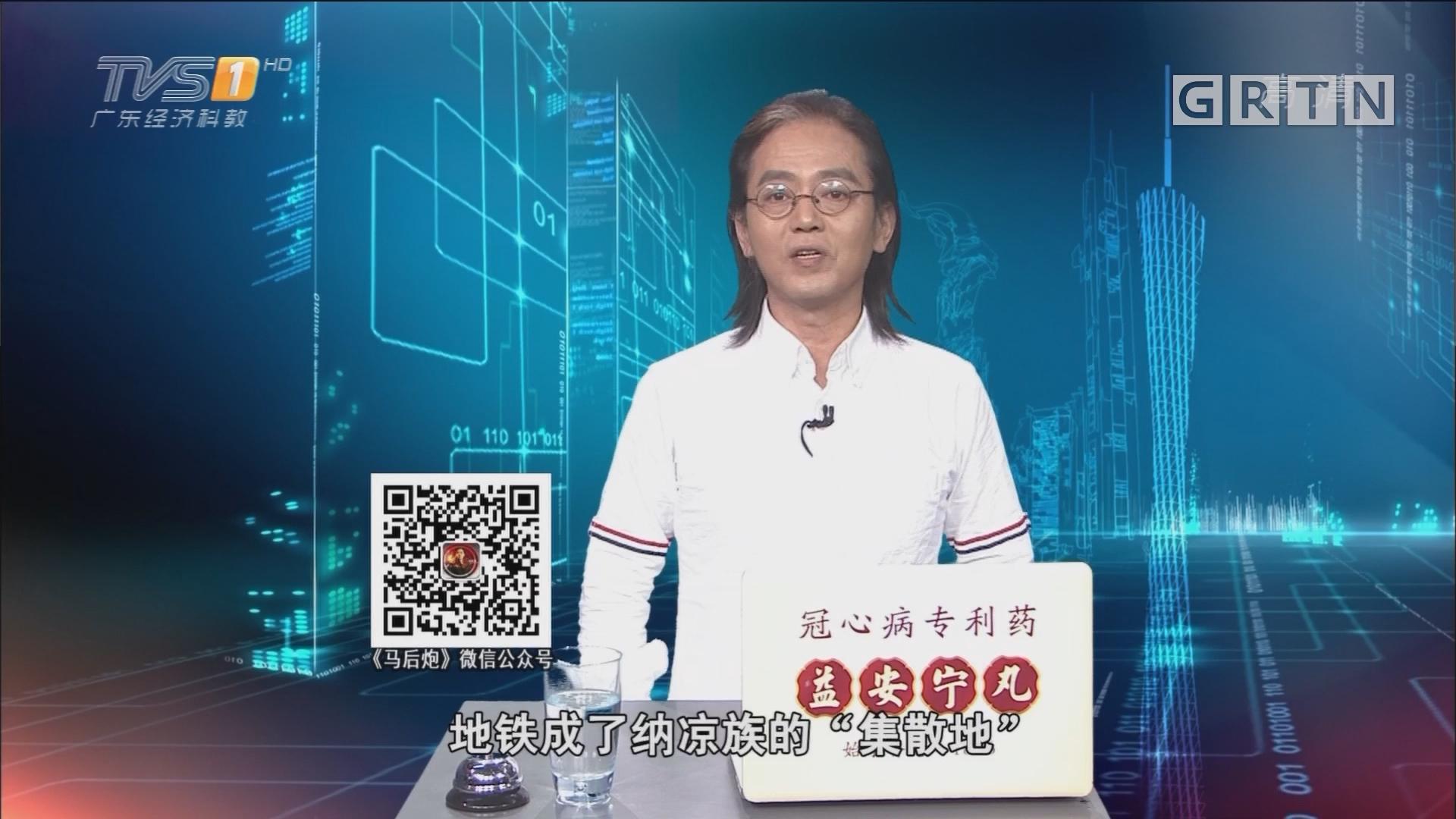 [HD][2017-07-27]马后炮:要让纳凉族体面地去蹭空调