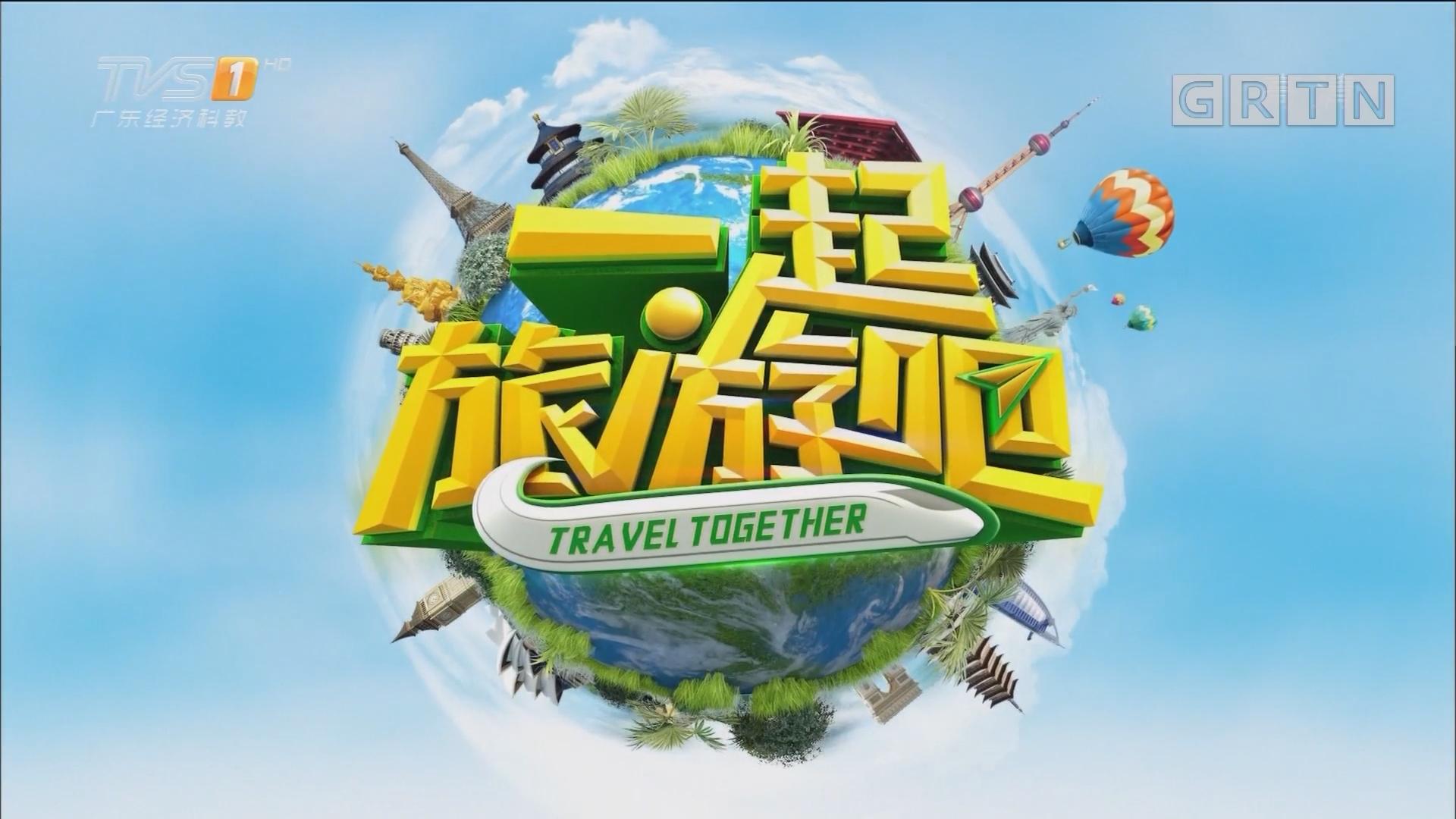 [HD][2017-07-01]一起旅游吧:西藏拉萨——扎什伦布寺
