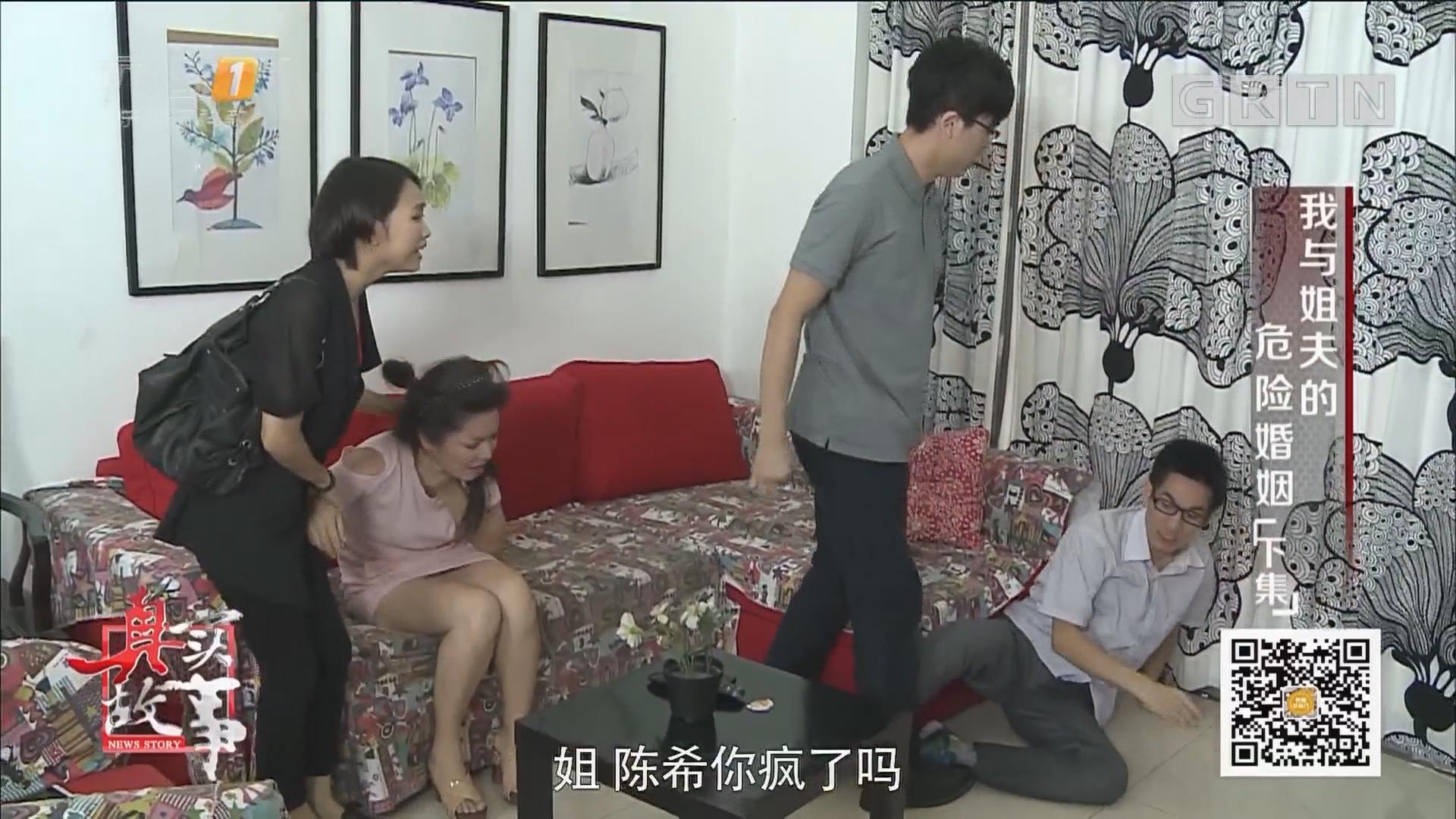 [HD][2017-07-06]真实故事:我与姐夫的危险婚姻(下)