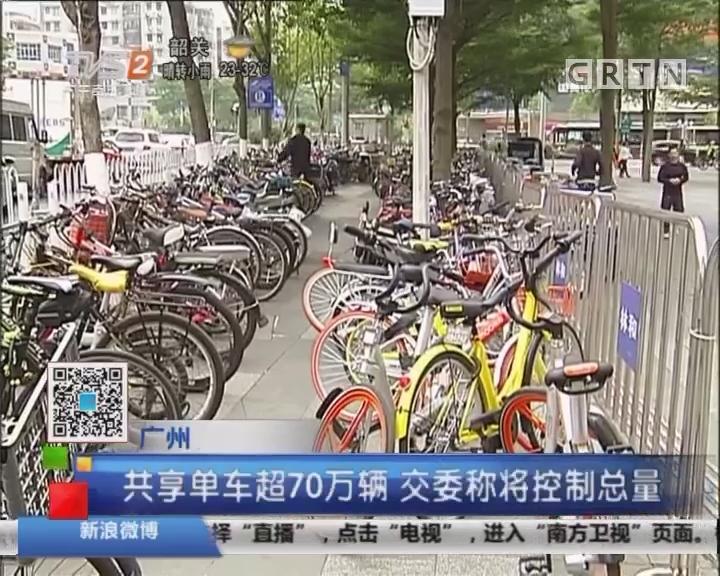 广州:共享单车超70万辆 交委称将控制总量