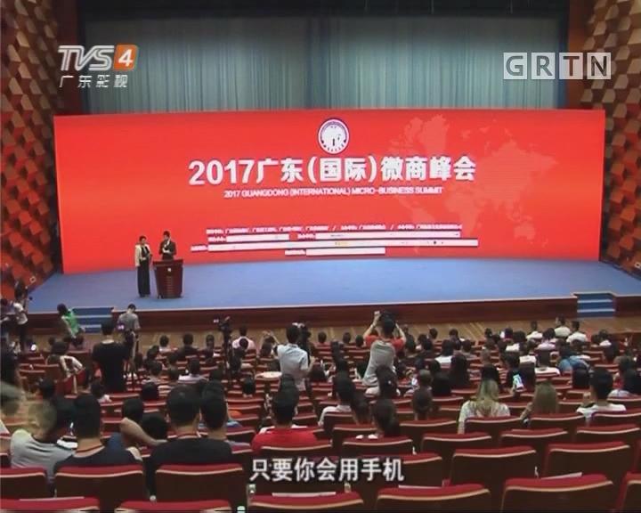广州(国际)微商峰会广州举行