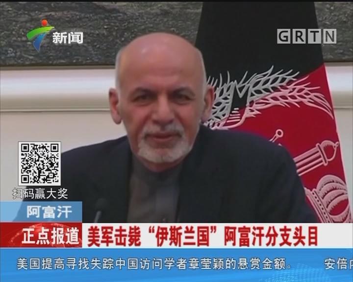 """阿富汗:美军击毙""""伊斯兰国""""阿富汗分支头目"""