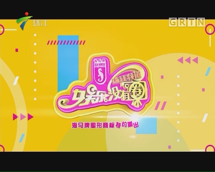 [2017-07-13]娱乐没有圈:每人心中都有一首粤语饮歌——港乐经典金曲回故