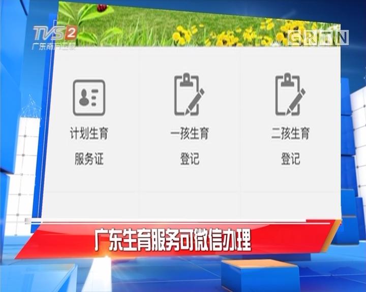 广东生育服务可微信办理