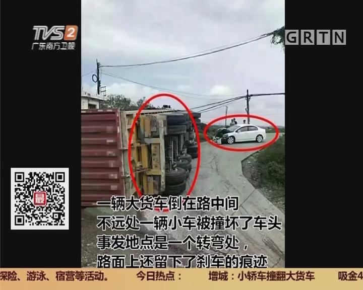 广州增城:小轿车撞翻大货车?