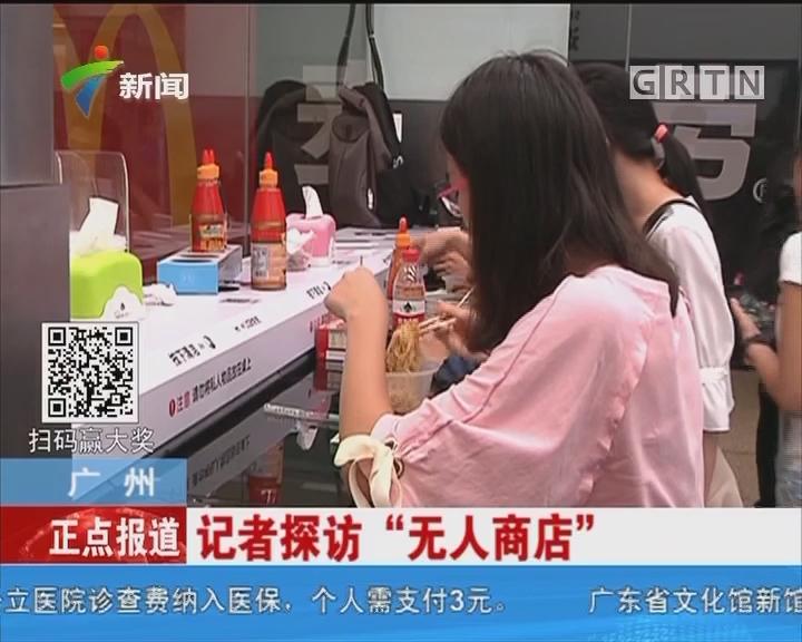 """广州:记者探访""""无人商店"""""""