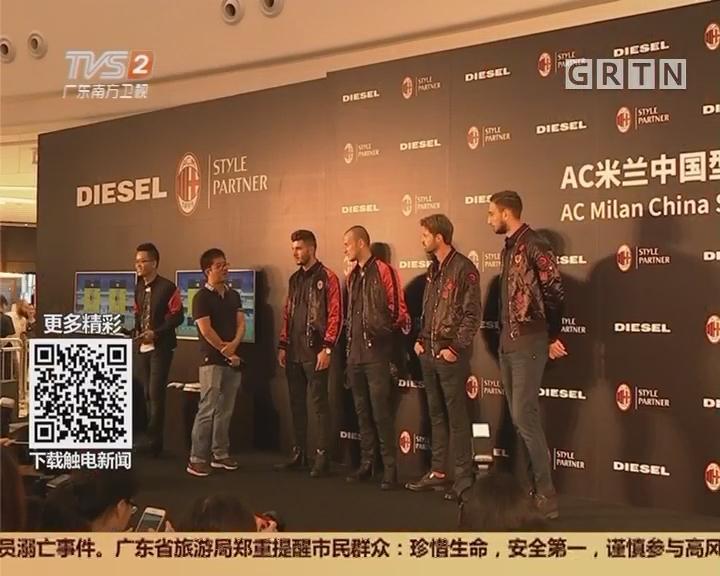 广州:AC米兰球星 与球迷大玩自拍