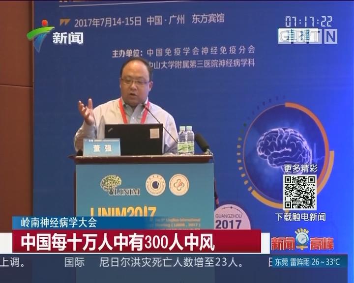 岭南神经病学大会:中国每十万人中有300人中风