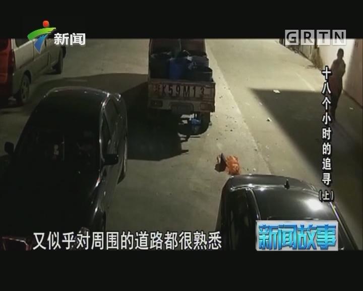 [2017-07-24]新闻故事:十八个小时的追寻(上)