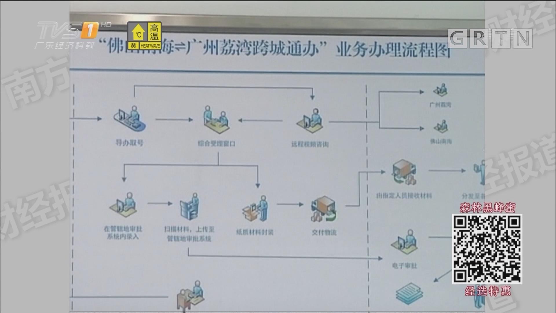 广佛同城:南海白云两区实现行政审批跨城通办