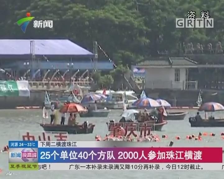 下周二横渡珠江:25个单位40个方队 2000人参加珠江横渡