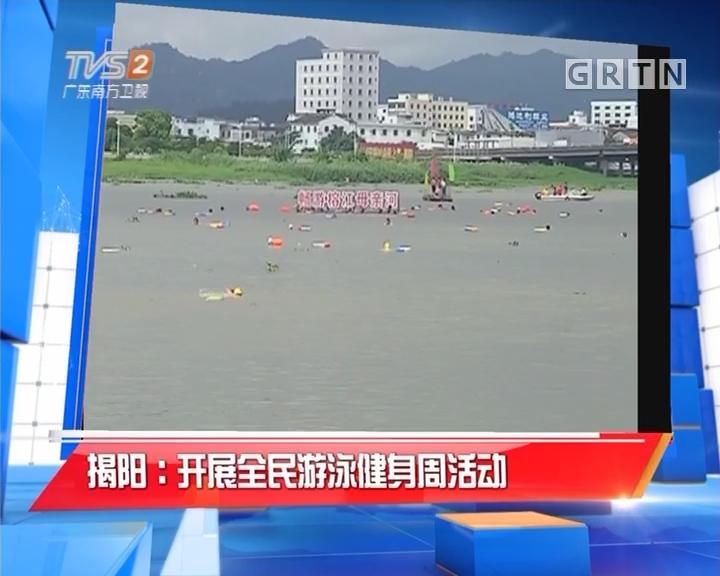 揭阳:开展全民游泳健身周活动