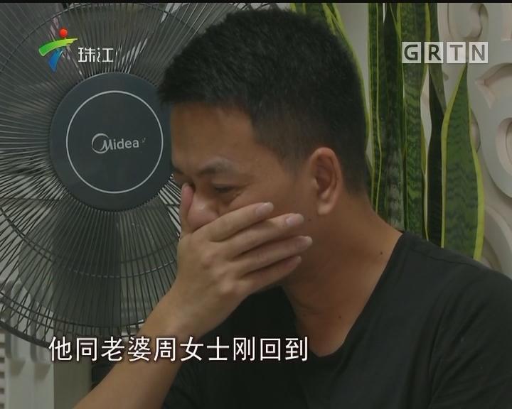 广州:和丈夫口角后离家出走 女子惨遭杀害
