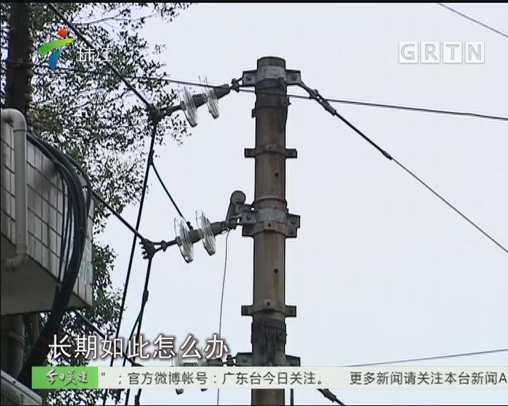 """广州:街坊""""借电""""30年"""