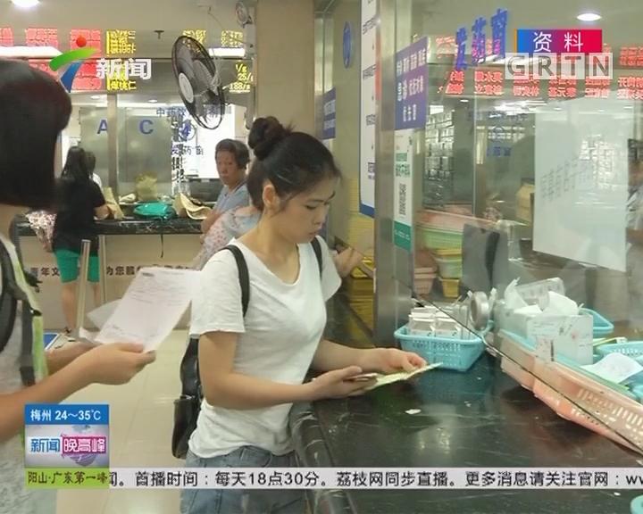 关注医改:医生诊查费分级 广州医保报销7元