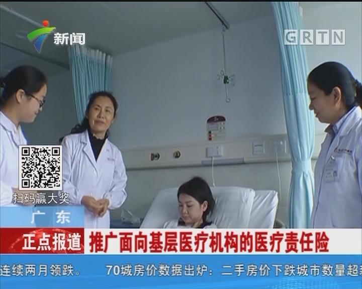 广东:推广面向基层医疗机构的医疗责任险