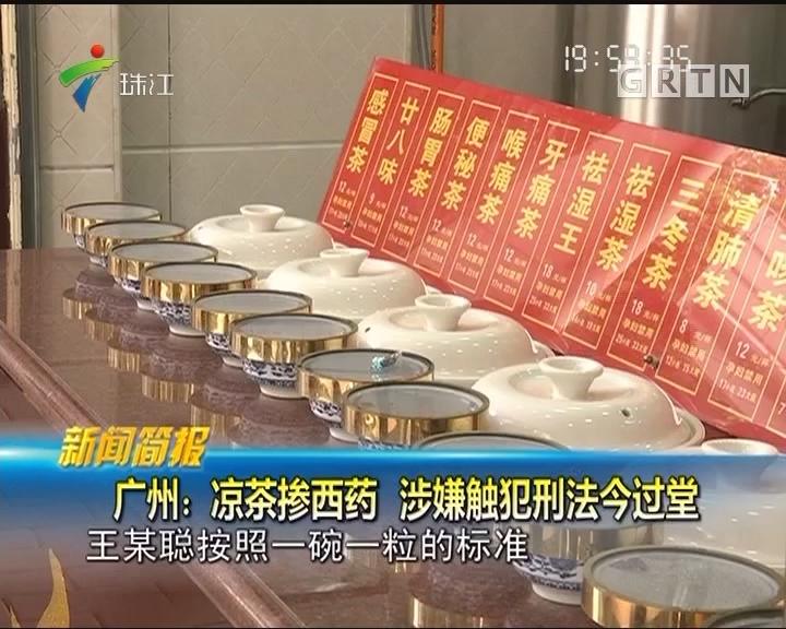 广州:凉茶掺西药 涉嫌触犯刑法今过堂