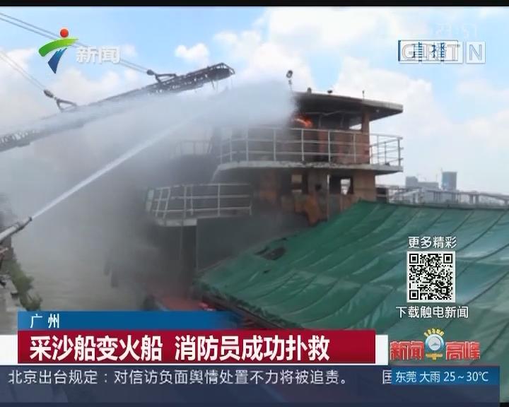 广州:采沙船变火船 消防员成功扑救