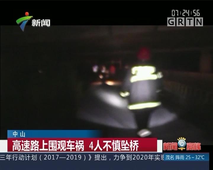 中山:高速路上围观车祸 4人不慎坠桥