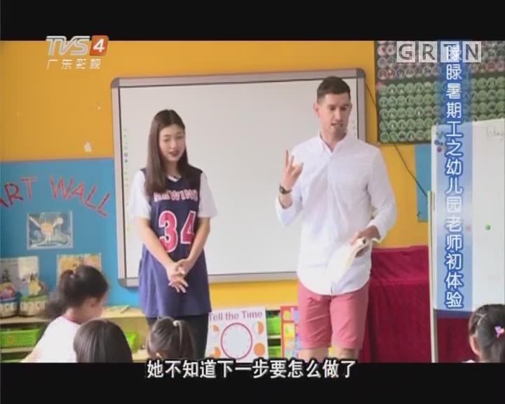 睩睩暑期工之幼儿园老师初体验
