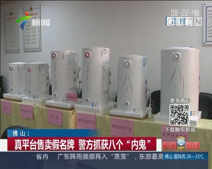 """佛山:真平台售卖假名牌 警方抓获八个""""内鬼"""""""