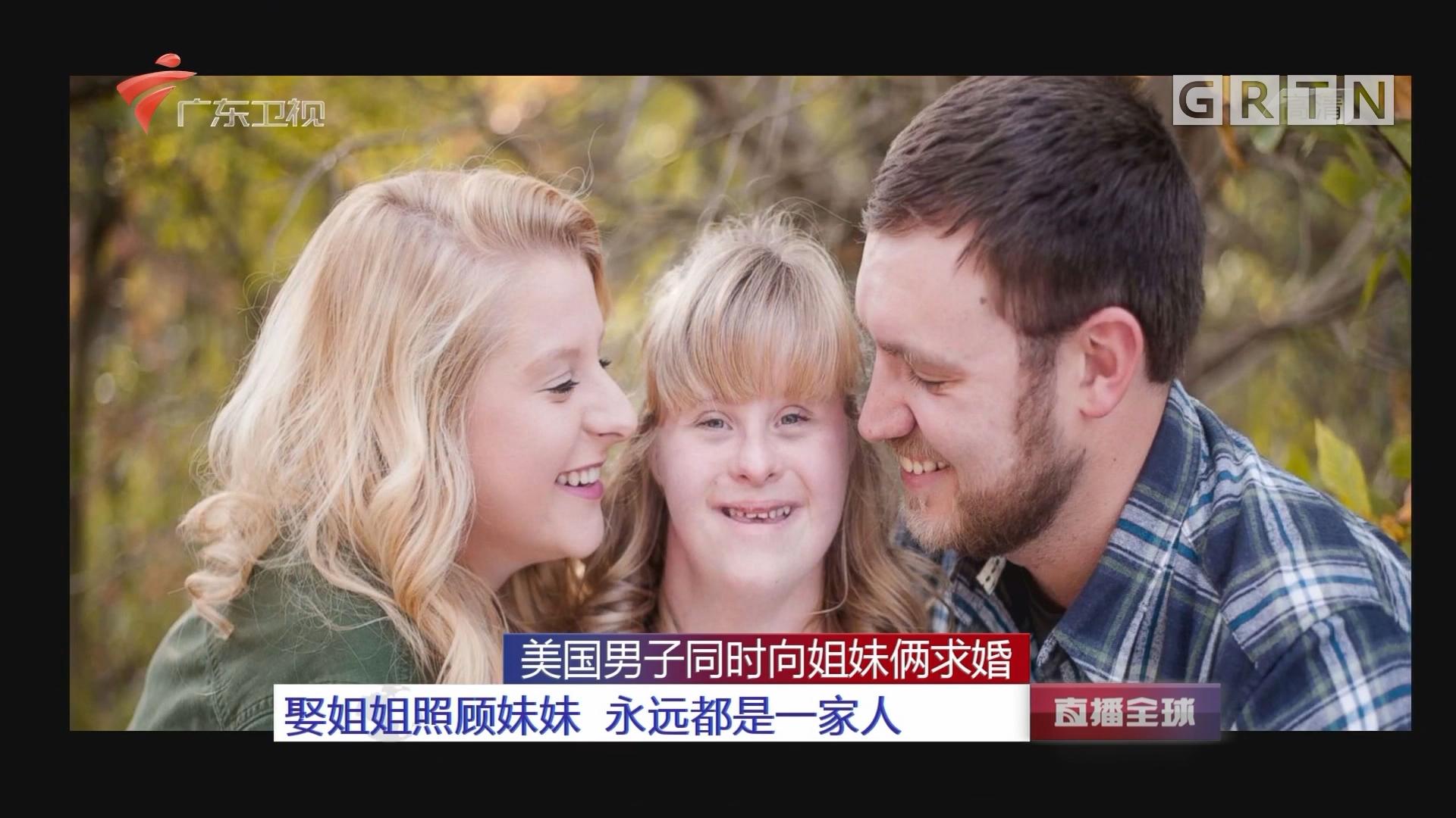 美国男子同时向姐妹俩求婚:娶姐姐照顾妹妹 永远都是一家人