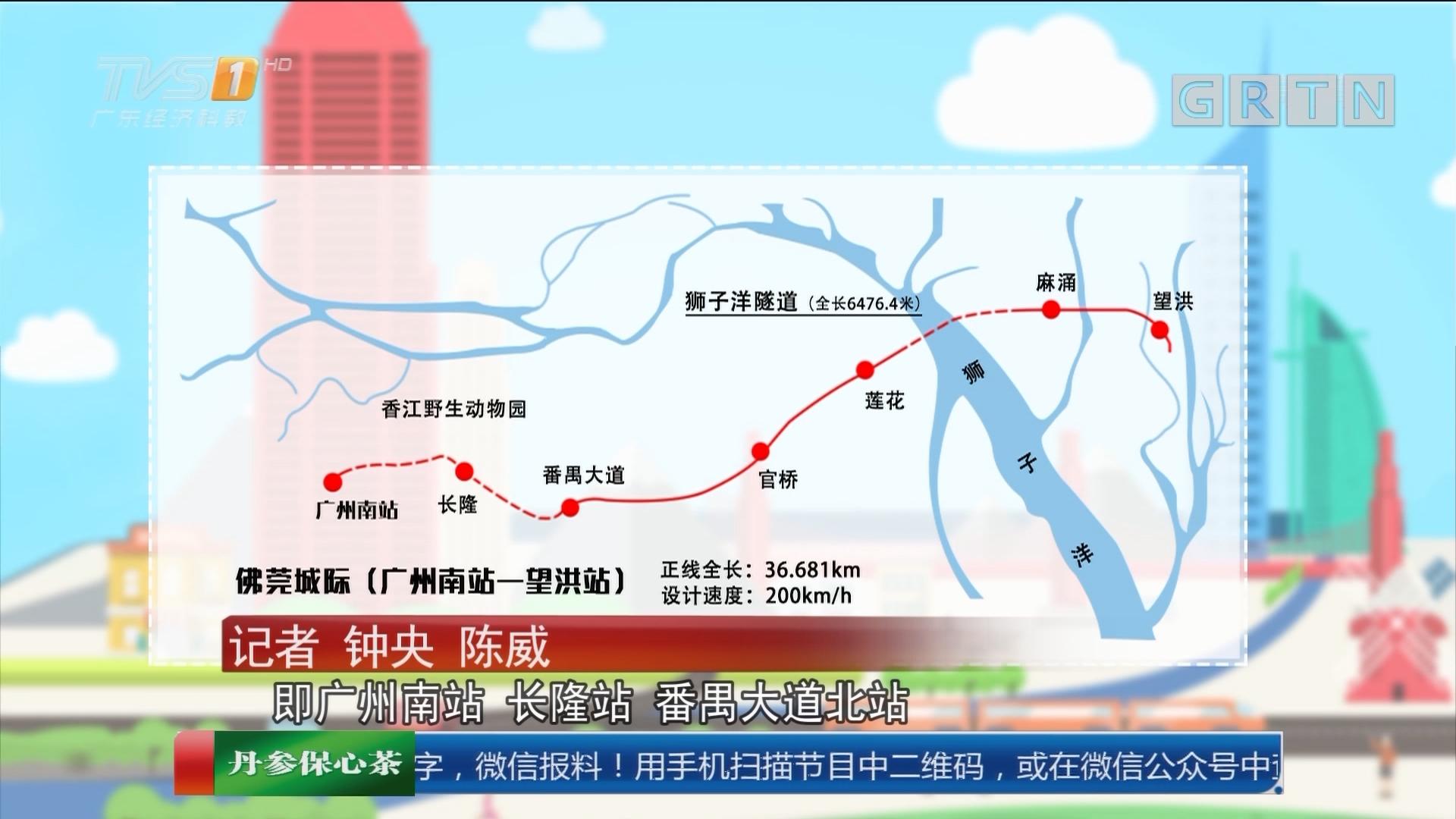 """珠三角""""1小时""""城市圈建设:广州地铁五号线将接通东莞地铁"""