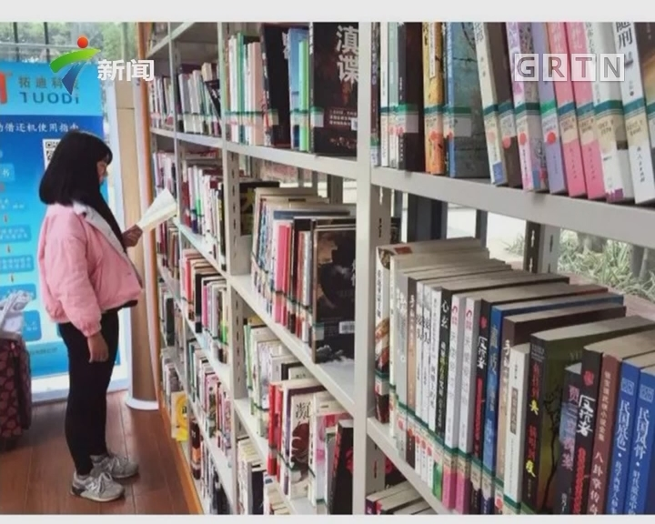 """广州:便民图书馆一半空地变成""""大床"""""""