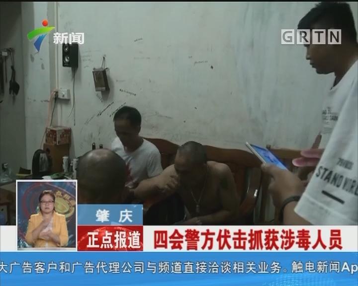 肇庆:四会警方伏击抓获涉毒人员