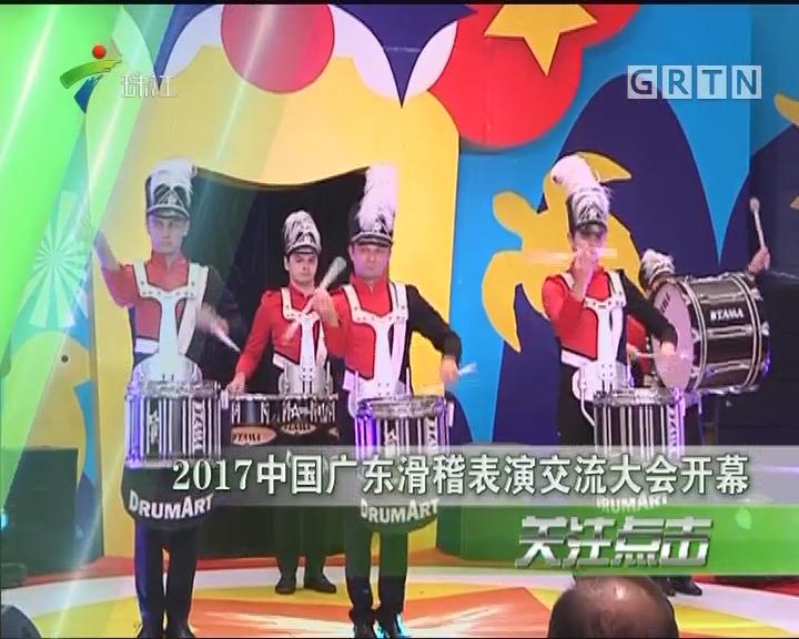 2017中国广东滑稽表演交流大会开幕