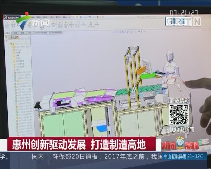 惠州创新驱动发展 打造制造高地