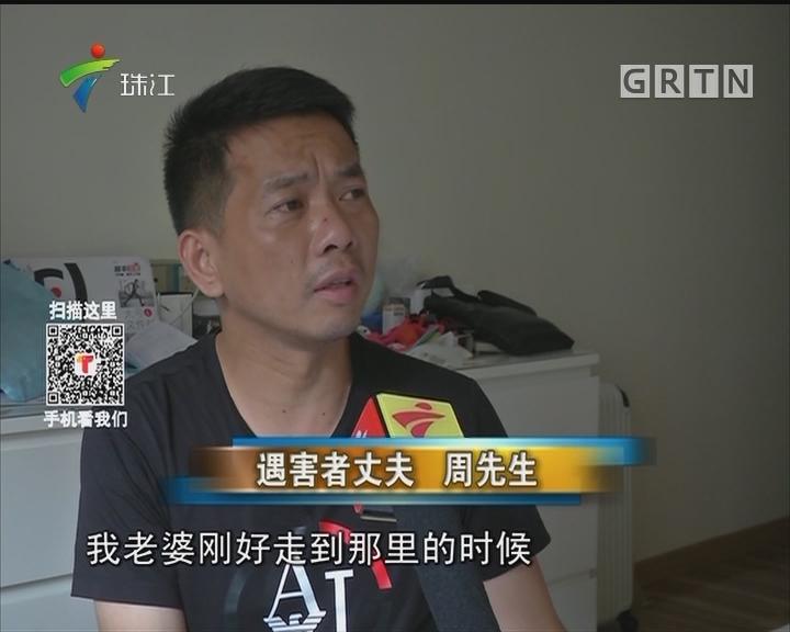广州:女子独自离家 惨遭杀害