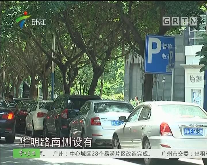 广州:华明路长期塞车 暑假为何更堵?