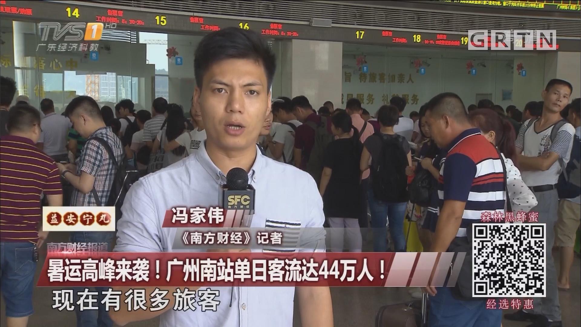 暑运高峰来袭!广州南站单日客流达44万人!