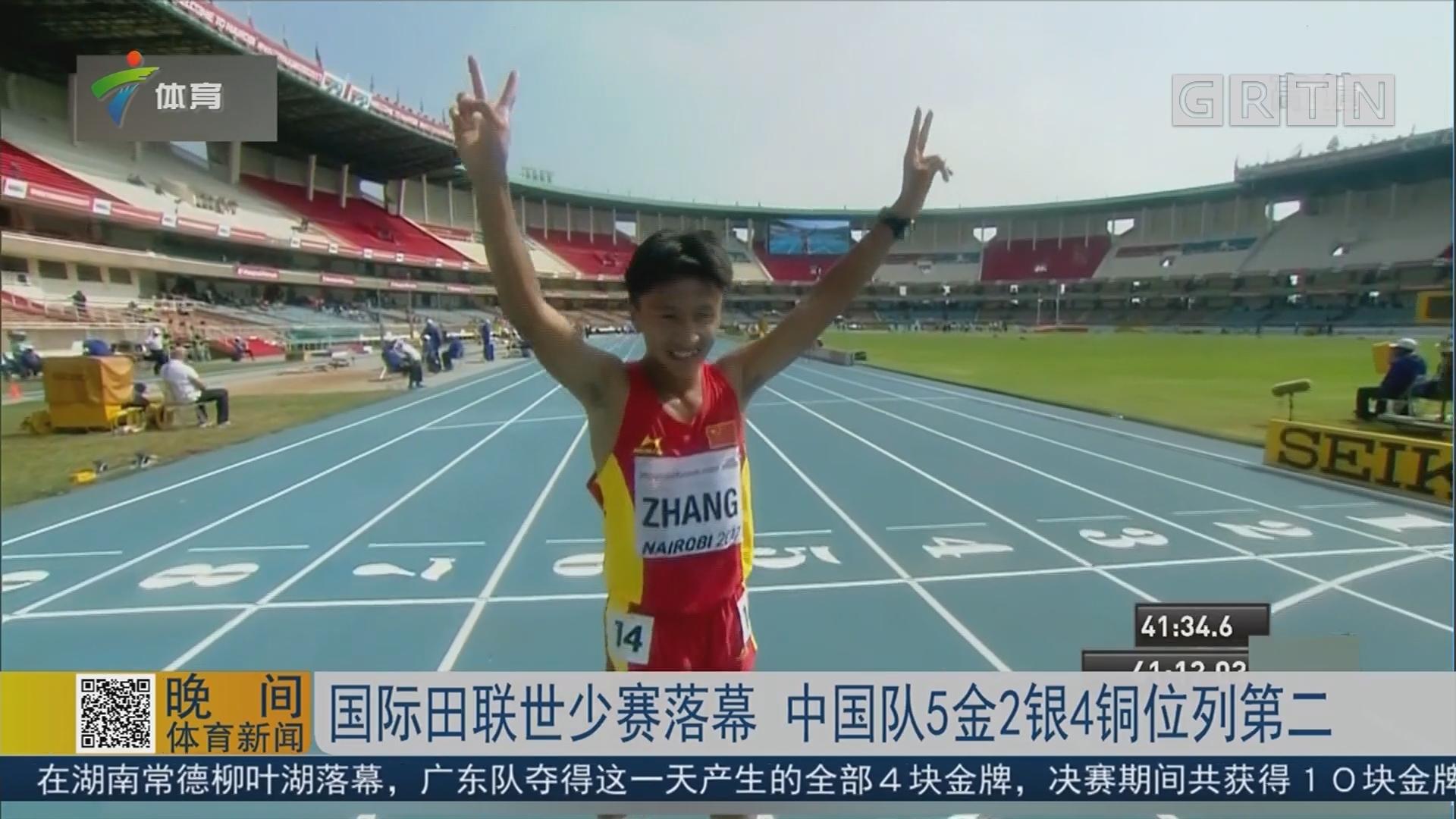 国际田联世少赛落幕 中国队5金2银4铜位列第二