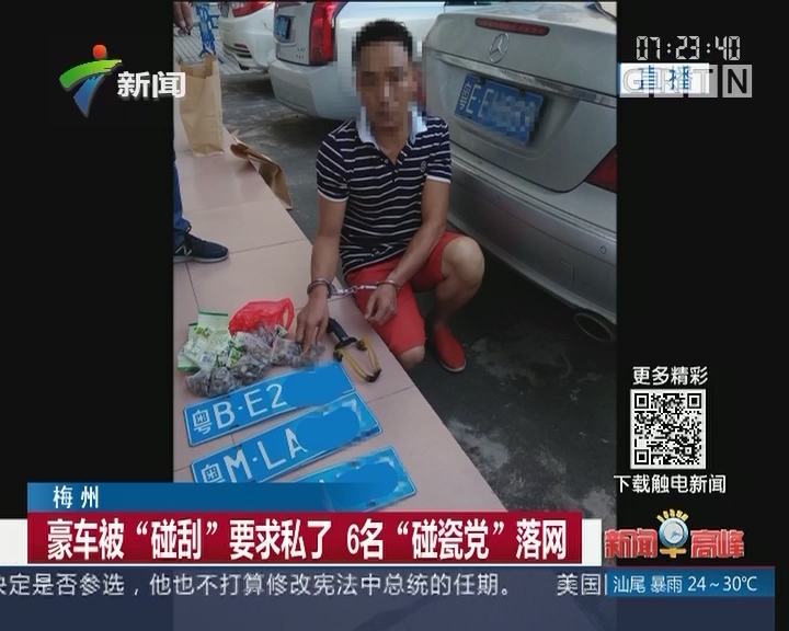 """梅州:豪车被""""碰刮""""要求私了 6名""""碰瓷党""""落网"""