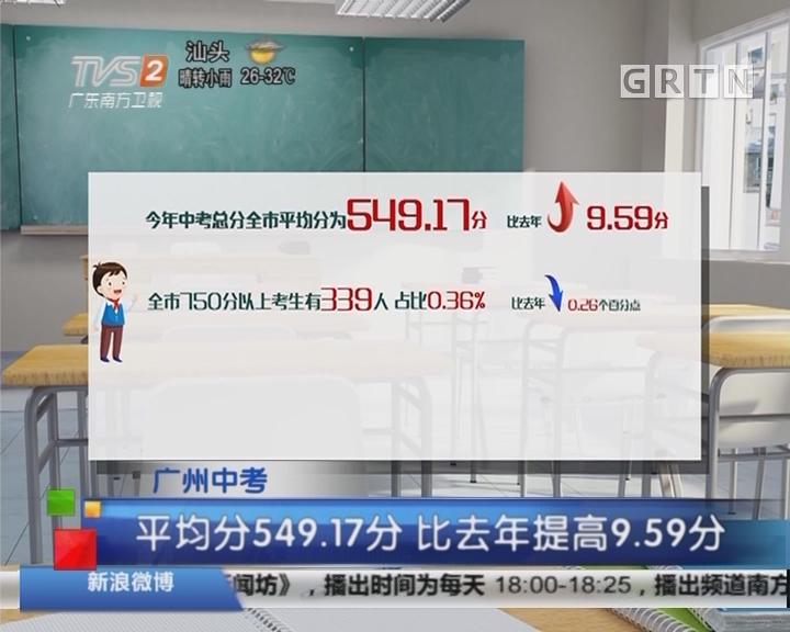 广州中考:平均分549.17分 比去年提高9.59分