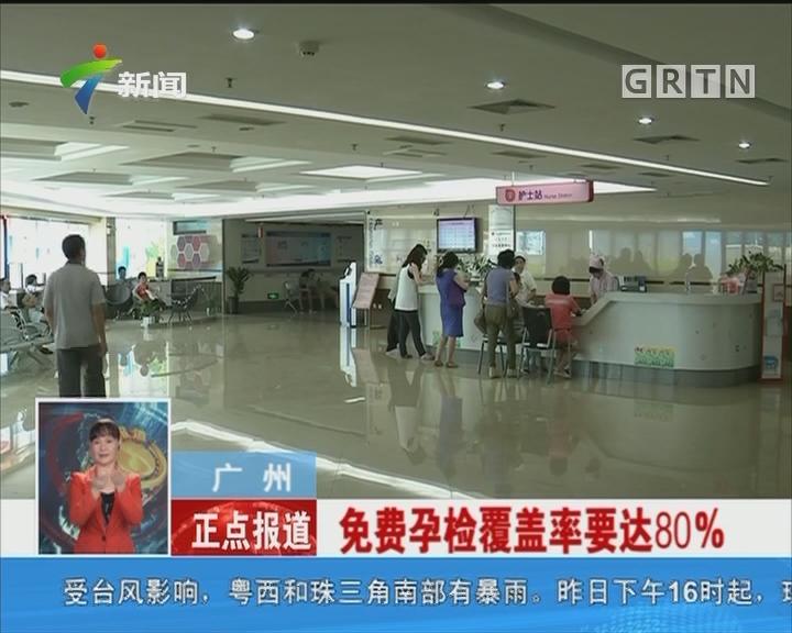 广州:免费孕检覆盖率要达80%